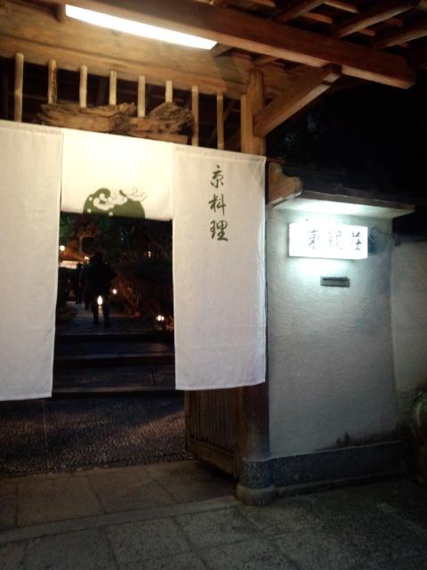 上口in京都